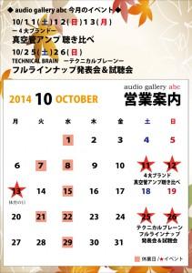 2014_10ev