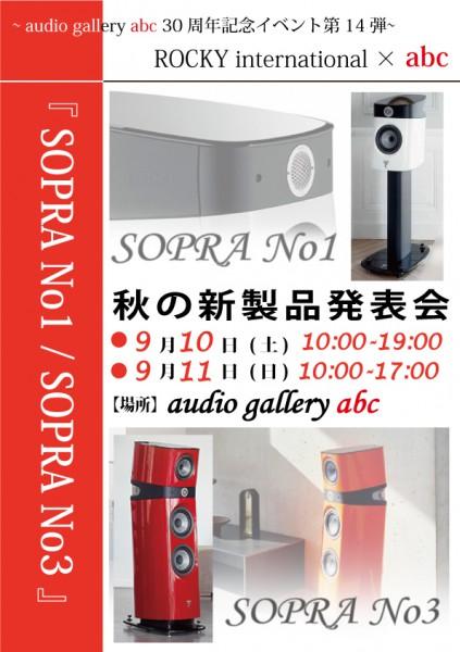 ROCKY-international新製品発表会