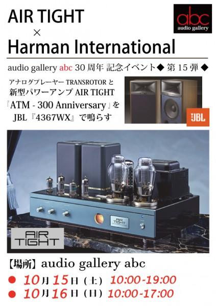AIR-TIGHT×ハーマンコラボ
