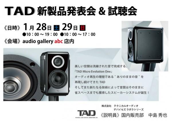 TAD新製品発表会&試聴会2017
