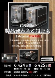 CSポート株式会社 新商品発表&試聴会-A