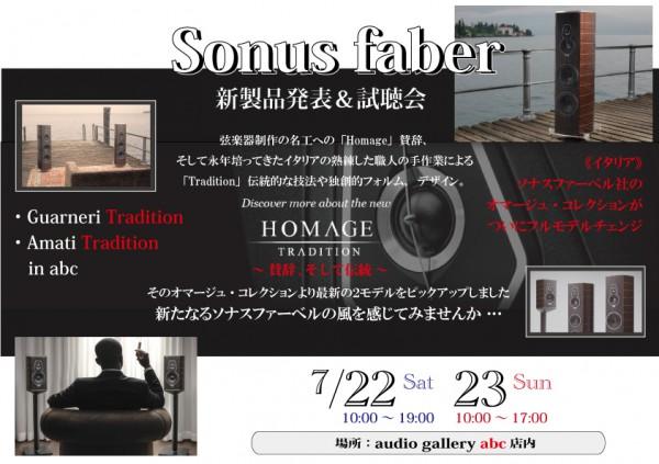 Sonus-faber新製品発表会
