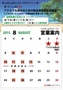 営業案内8月
