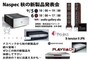 Naspec-秋の新製品発表会