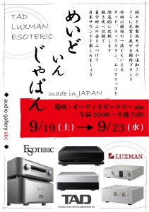 MADE-IN-JAPAN-2015