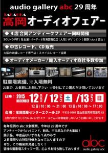 高岡オーディオフェアー2015・