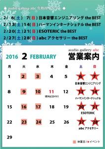 2016営業案内2月
