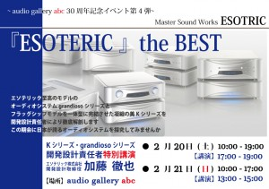 ESOTERIC-the-BEST