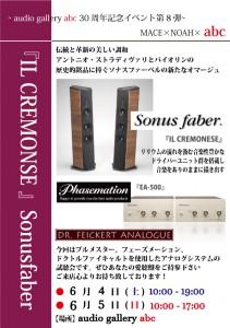 sonus-faber-IL-CREMONESE