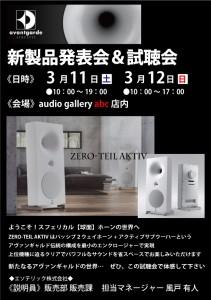 avantgarde新製品発表会&試聴会